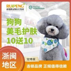 【浙闽】狗狗美毛护肤10送10(限时) 狗狗10送10 0-3kg