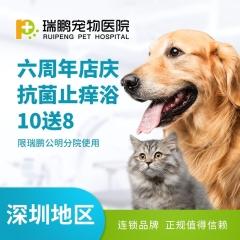 【深圳瑞鹏】抗菌止痒浴10送8(公明分院6周年店庆) 犬:0-3kg