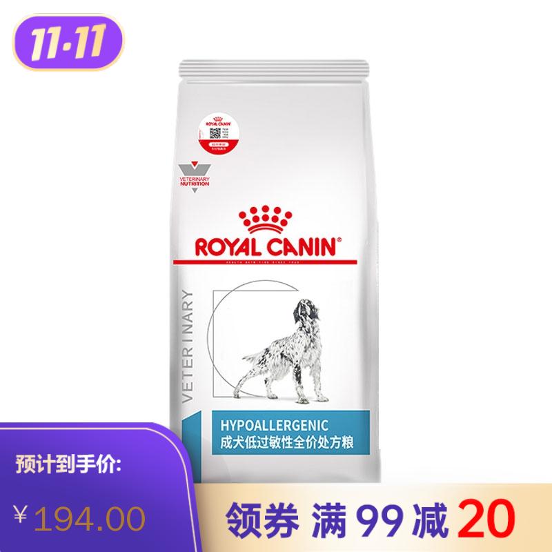 皇家成犬低过敏性全价处方粮(DR21) 2kg