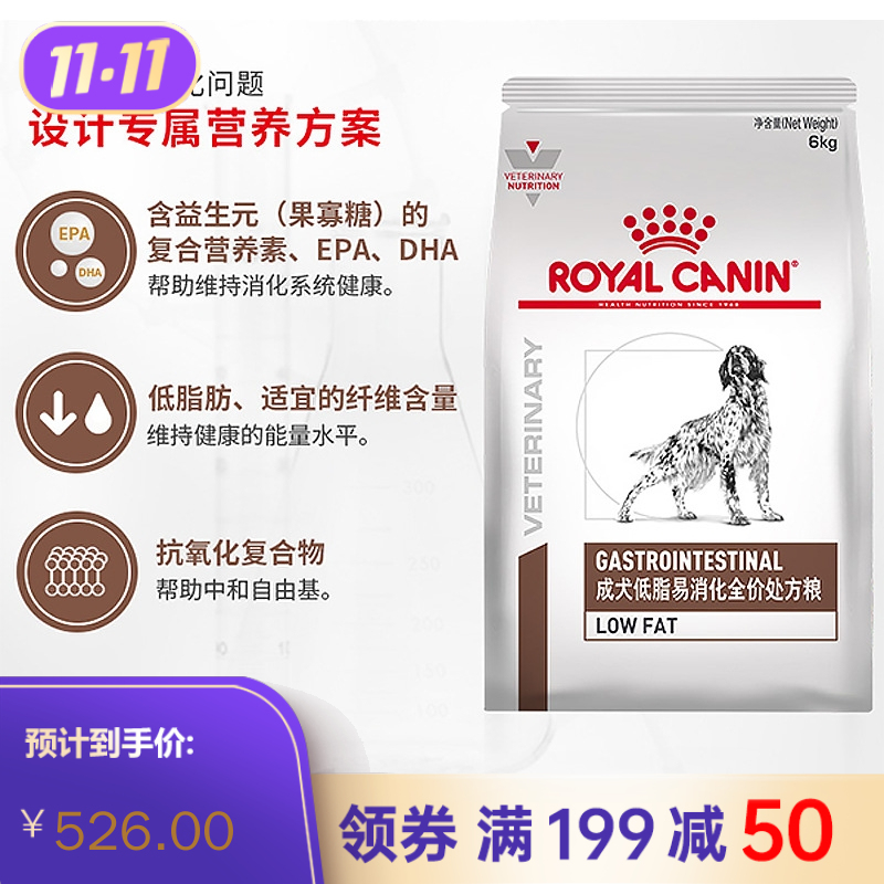 皇家成犬低脂易消化全价处方粮(LF22) 6kg