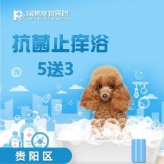 【贵阳瑞鹏】狗狗抗菌止痒8次卡 狗狗 W<3