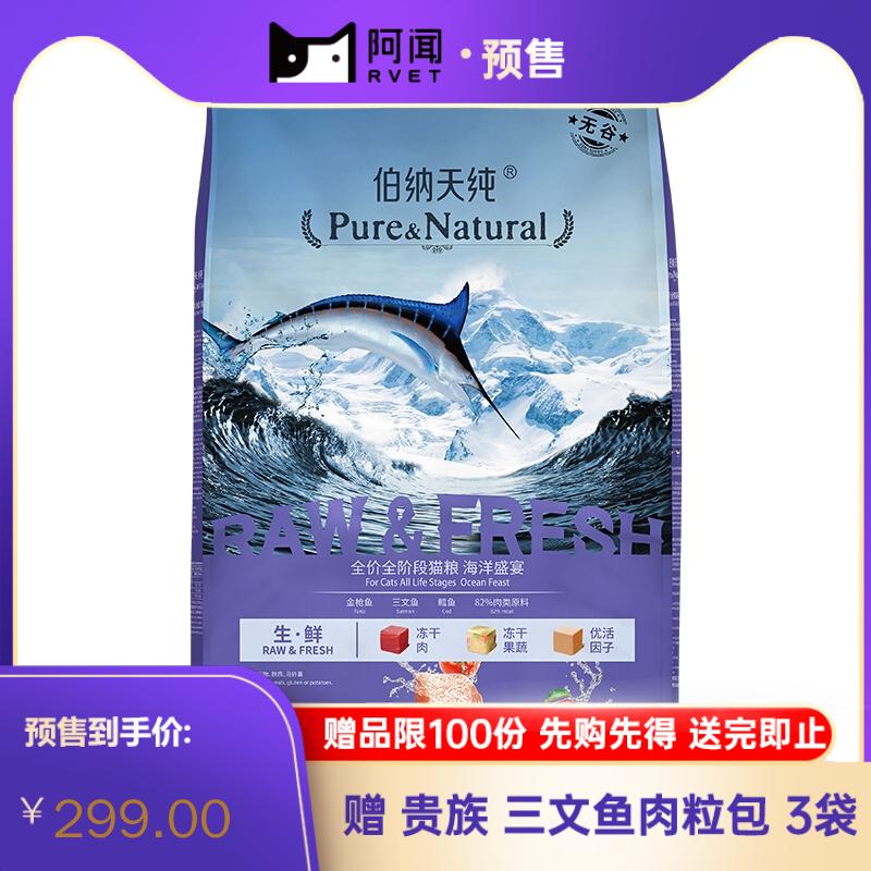 伯纳天纯 生·鲜系列  海洋盛宴 全价全期猫粮 7kg