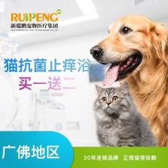 【新瑞鹏新客专享】猫咪抗菌止痒浴买1送2(xk002) 猫咪抗菌止痒浴 长短毛猫通用