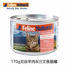 K9猫Feline Natural天然无谷猫罐-羊肉&帝王鲑(三文鱼) 170g