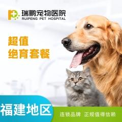 【福建新店开业】猫咪呼吸麻醉绝育套餐 公猫【呼吸麻醉】 0-5kg