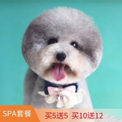 【停用】犬SPA套餐 买5赠5 10送12 狗狗spa买5送5 小于3kg