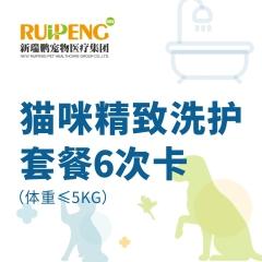 【甬绍温】猫咪精致洗护套餐6次卡(体重≤5KG)