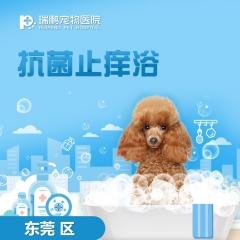 【21年深宠展】东莞瑞鹏药浴 10送5 犬:0-3kg
