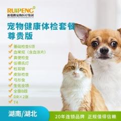 【华中区春风乖宠计划】爱宠体检(湖南通用) 犬猫尊享版体检套餐
