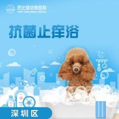 【深圳芭比堂】新店活动抗菌5送3 犬:0-3kg