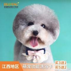 【江西通用】萌宠功能级洗浴买3送1,买5送2 3送1 犬:0-3kg