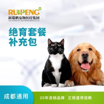 【成都】犬猫绝育套餐补充包(≤5KG) 绝育补充包1