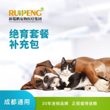 【成都】犬猫绝育套餐补充包(≤5KG) 绝育补充包3