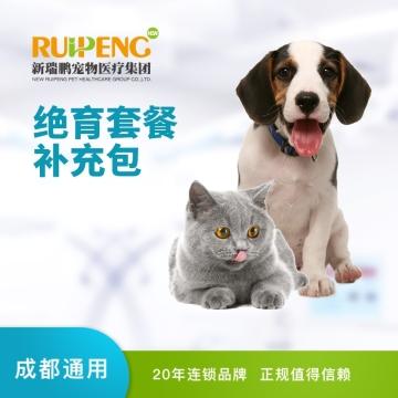 【成都】犬猫绝育套餐补充包(≤5KG) 绝育补充包5