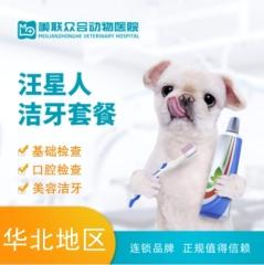 【新瑞鹏华北】超值美容洁牙小型犬用 狗狗 0-6kg