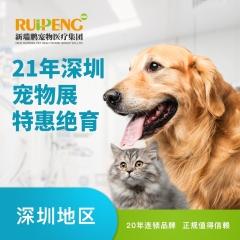 【21年深宠展】特价绝育套餐 公犬(<3kg)