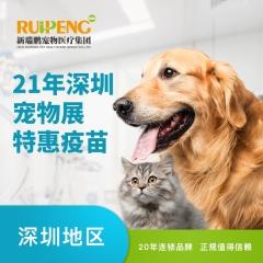 【21年深宠展】幼犬首免疫苗套餐(超低价送体检) 幼犬首免疫苗套餐(送体检)