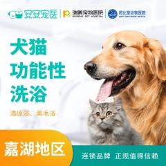 【嘉湖区域】功能性洗浴-猫咪3送3 猫咪功能浴3送3 2≤W<5(短毛)