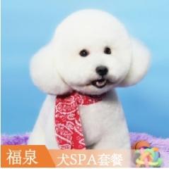 【福泉】犬SPA套餐 犬碳酸SPA 5送5 0-3kg