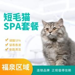 【福泉】短毛猫SPA套餐 短毛猫SPA3送2 0-2kg