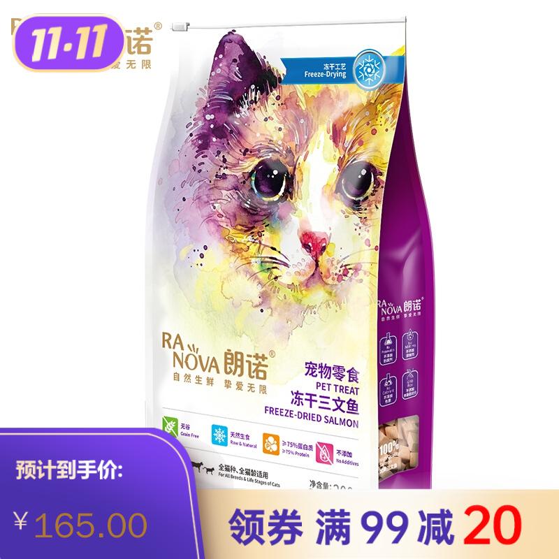朗诺猫冻干三文鱼 300g
