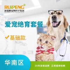 【新瑞鹏-广佛地区】爱宠呼吸麻醉绝育--基础(hnxrpyl002) 呼吸麻醉绝育基础款 公猫(0-