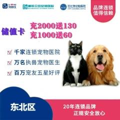 【新瑞鹏-东北】东北区储值卡 充1000送60