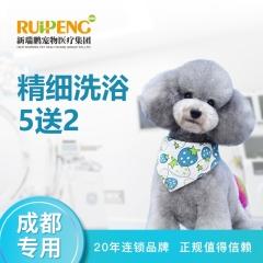 【成都】 艾贝尔大面分院精细洗浴 5送2 (犬) 0-3kg