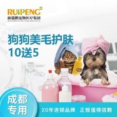 【成都专享】犬 - 美毛护肤买10送5 狗狗 15-20kg