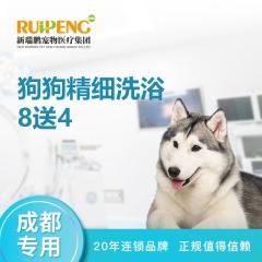 【成都】洞子口分院 精细洗浴8送4(犬) 狗狗 0-3kg