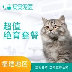 【福建】萌喵【公主/王子】绝育安心(呼入麻醉) 公猫【呼吸麻醉】 0-10kg