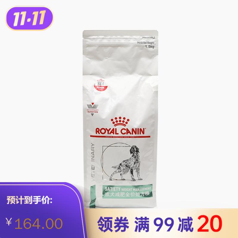 皇家成犬减肥全价处方粮SAT30 1.5kg