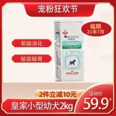 【临期7月5日】皇家小型幼犬助长全价配方粮JSD29/2KG 2kg
