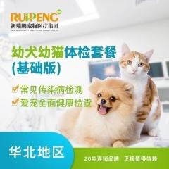 【新瑞鹏华北】新养宠传染病筛查套餐 犬猫体检 犬猫均可