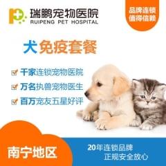 【瑞鹏南宁】幼犬首年免疫套餐 幼年免疫