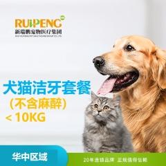 【华中区域】华中洁牙套餐(不含麻醉) 猫咪 0-10kg