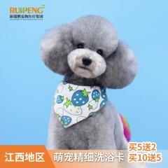 【江西地区】萌宠精细洗浴买5送2,买10送5 长毛买5送2 犬:0-3kg