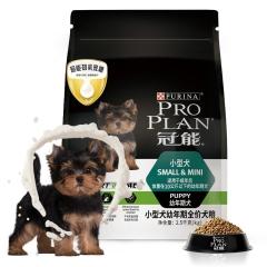 冠能(PRO PLAN)宠物幼犬狗粮 小型犬 牛初乳配方 2.5kg