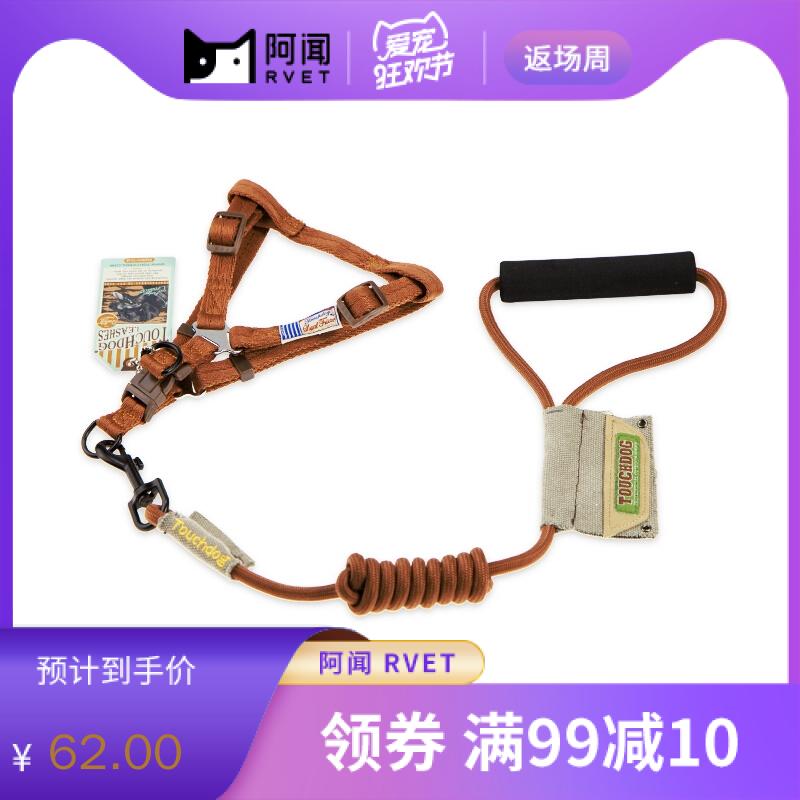 Touchdog 遛狗绳宠物用品 2013YZH003 咖啡-M(圆牵绳+胸背)