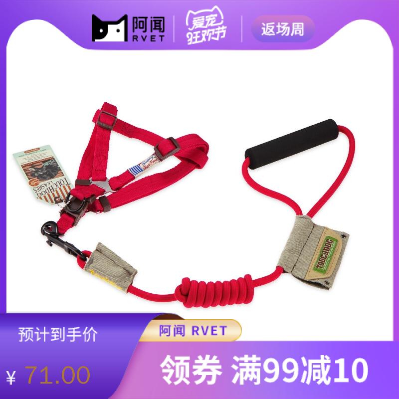 Touchdog 遛狗绳宠物用品 2013YZH006 红色-L(圆牵绳+胸背)