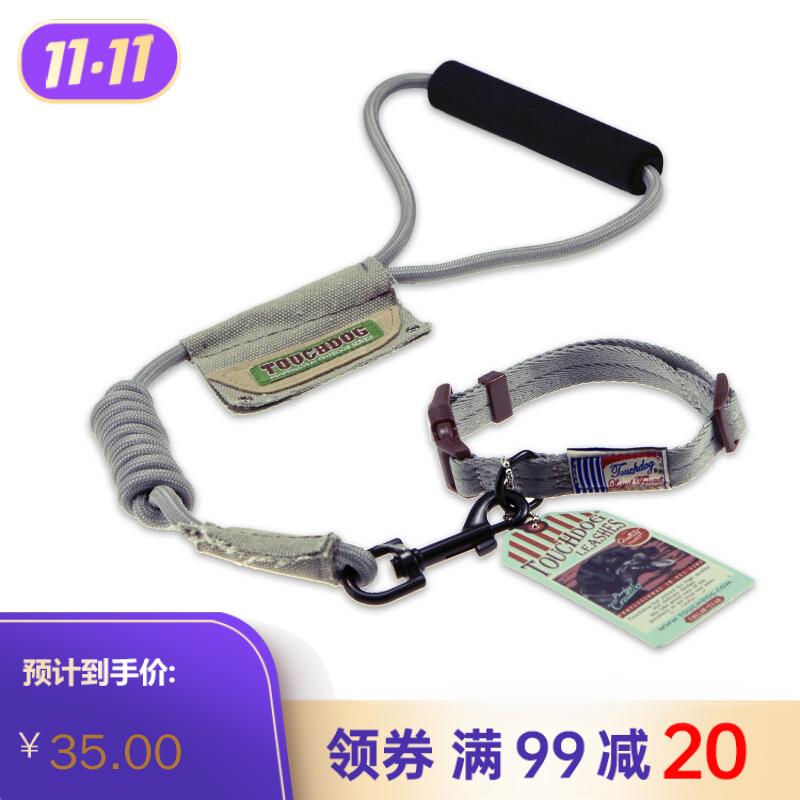 Touchdog 遛狗绳宠物用品 2013YZC005 灰色-S(圆牵绳+脖圈)