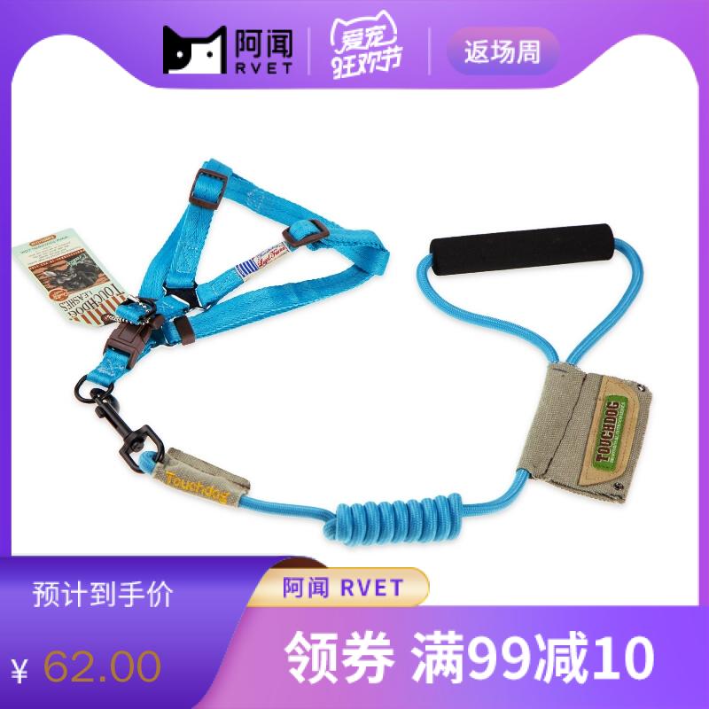 Touchdog 遛狗绳宠物用品 2013YZH011 天蓝-M(圆牵绳+胸背)