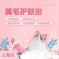 【阿闻上海】猫美毛护肤浴5送2套餐(市区版) 0-2kg