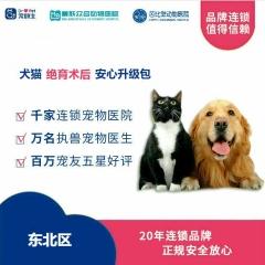 【新瑞鹏东北】绝育术后止痛安心升级包 犬猫术后止痛