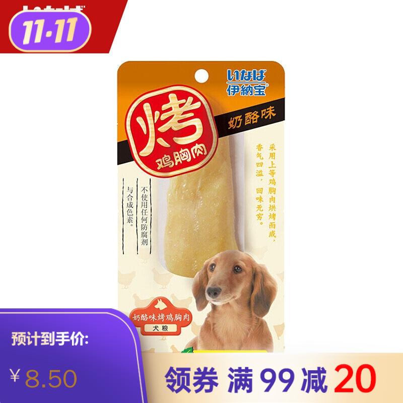伊纳宝旺好烤系列犬零食 烤鸡小胸肉(奶酪味) 20g/支
