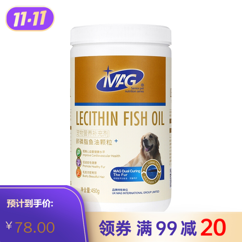 MAG卵磷脂鱼油颗粒(犬用) 450g/盒