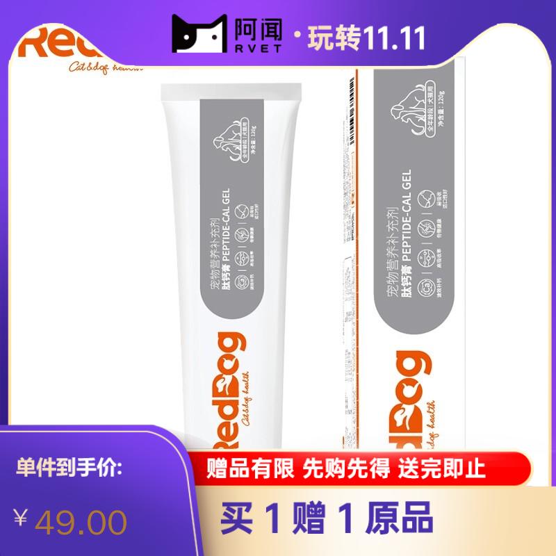 红狗 肽钙膏 营养品 120g