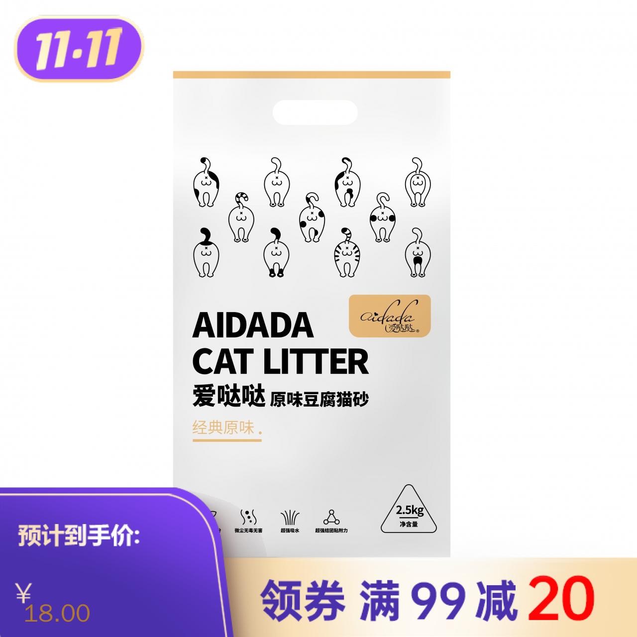 爱哒哒 原味豆腐猫砂 2.5kg