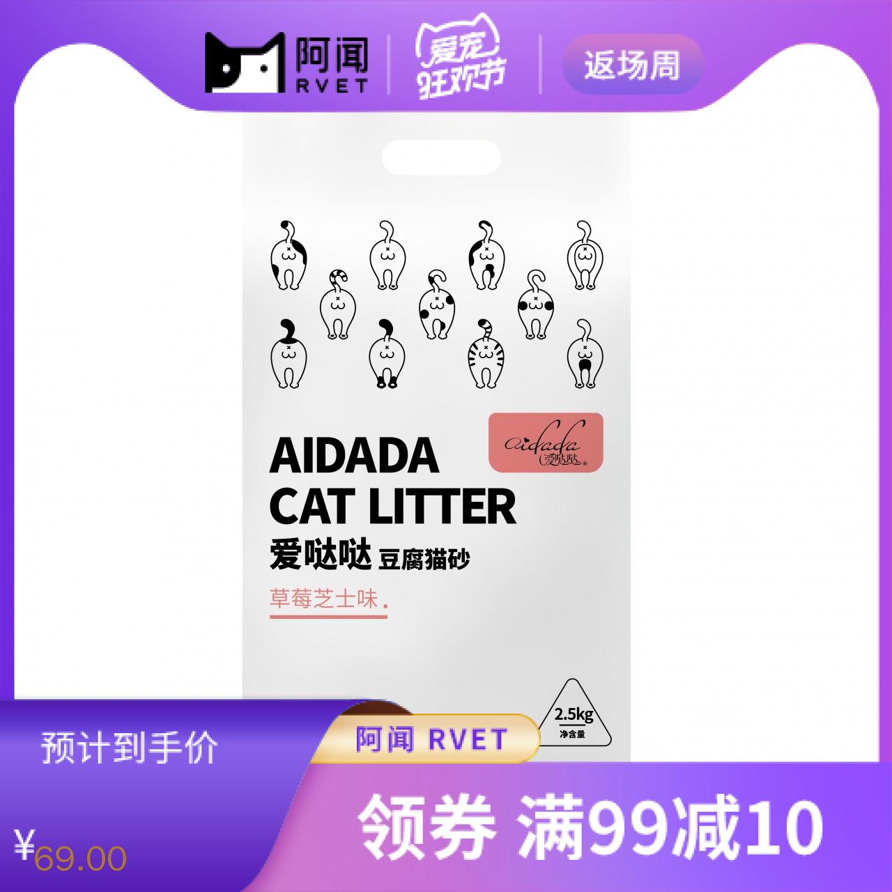 爱哒哒芝士草莓味豆腐猫砂 2.5kg*6袋