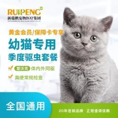 【新瑞鹏全国】到店服务-黄金会员/保障卡专享-猫季度驱虫套餐-爱沃克 0-8kg
